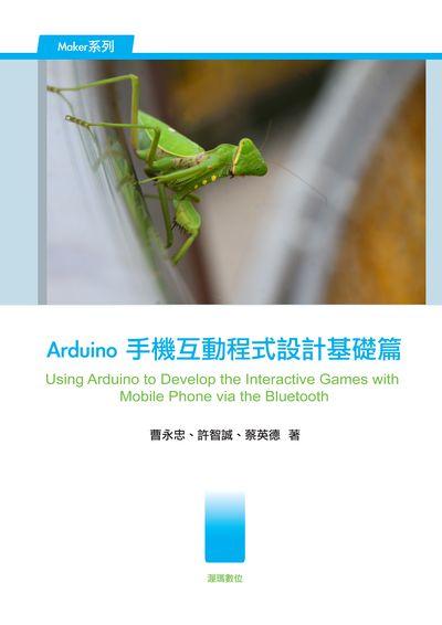 Arduino 手機互動程式設計基礎篇