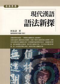 現代漢語語法新探