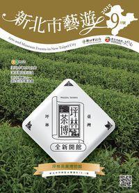 新北市藝遊 [2015年09月號]:坪林茶博 全新開幕