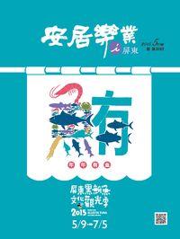 安居樂業-i屏東 [2015.5月號]:屏東鮪魚文化觀光季