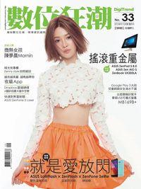DigiTrend數位狂潮電腦雜誌 [第33期]:就是愛放閃