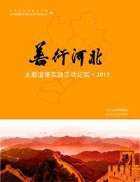 善行河北:主題道德實踐活動紀實. 2013
