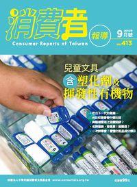 消費者報導 [第413期]:兒童文具 含塑化劑及揮發性有機物