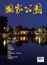 國家公園 2015.09 秋季刊:人間