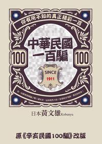中華民國一百騙:你有所不知的真正精彩一百