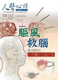 人醫心傳:慈濟醫療人文月刊 [第140期]:驅風救腦