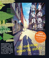 東南西北度蜜月:從澳洲、俄羅斯到北歐, 異想天開的爆笑跨國Honeymoon