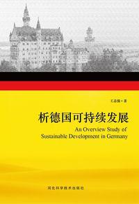 析德國可持續發展