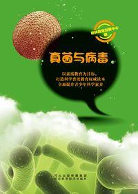 真菌與病毒