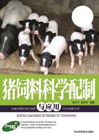 豬飼料科學配製與應用