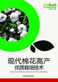 現代棉花高產優質栽培技術