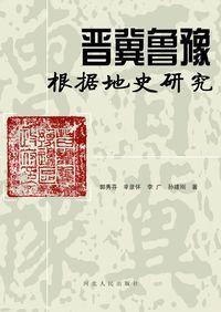 晉冀魯豫:根據地史研究