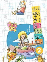 小學生童話字典. 2