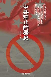 中共禁止的歷史