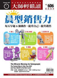 大師輕鬆讀 2015/09/09 [第606期] [有聲書]:晨型銷售力