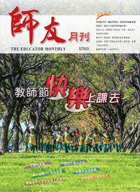 師友月刊 [第579期]:教師節快樂上課去