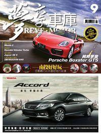 REVE Motor 夢享車庫 [第15期]:純粹享樂 Porsche Boxster GTS