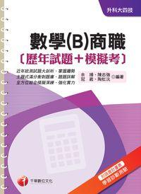 數學(B)商職:歷年試題+模擬考
