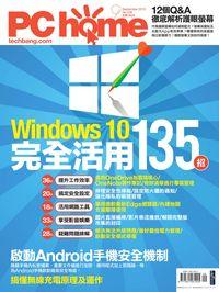 PC home電腦家庭 [第236期]:Windows 10 完全活用 135 招