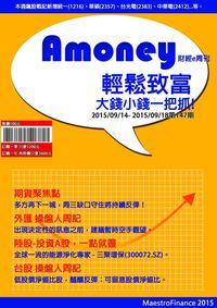Amoney財經e周刊 2015/09/14 [第147期]:輕鬆致富 大錢小錢一把抓