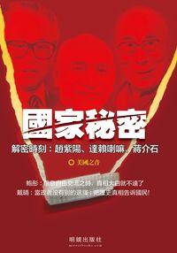 國家秘密:解密時刻: 趙紫陽 達賴喇嘛 蔣介石