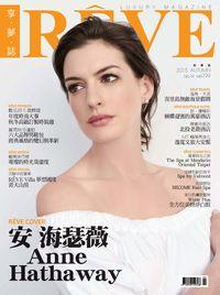 REVE享夢誌 [2015秋季號] [第19期]:安 海瑟薇 Anne Hathaway