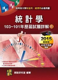 統計學:歷屆試題詳解(103-101年). (II)
