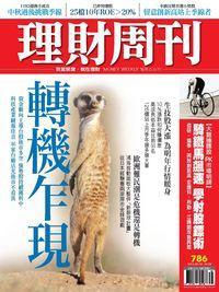 理財周刊 2015/09/18 [第786期]:轉機乍現