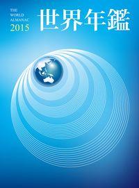 世界年鑑. 2015