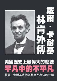 林肯外傳:美國歷史上最偉大的總統 平凡中的不平凡