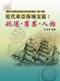 近代東亞海域交流:航運.商業.人物