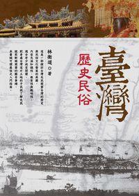 台灣歷史民俗