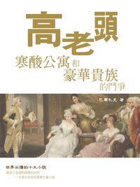 高老頭:寒酸公寓和豪華貴族的鬥爭
