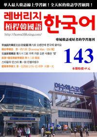 槓桿韓國語學習週刊 2015/09/23 [第143期] [有聲書]:常搞混的韓語文法(初級篇)第六回 오랜만에 한국에 왔어요