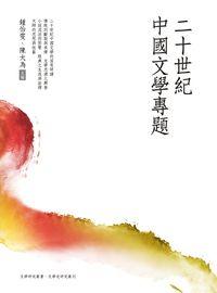 二十世紀中國文學專題