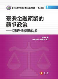 臺灣金融產業的競爭政策:以競爭法的觀點出發