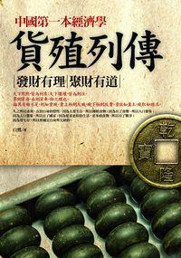 中國第一本經濟學:貨殖列傳