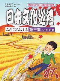 日本文化巡禮 [有聲書]. 第三集, 秋