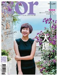 Or旅讀中國 [第44期]:居遊大理想國