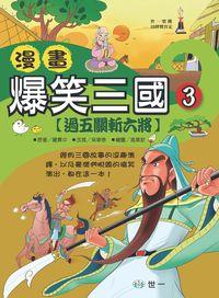 漫畫爆笑三國:過五關斬六將