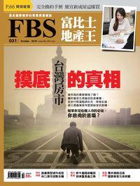 富比士地產王 [第31期]:摸底台灣房市的真相