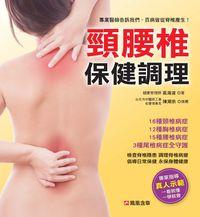 頸腰椎保健調理