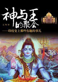 神與王的聚會:印度史上那些有趣的事兒