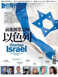數位時代 [第257期]:前進創業之國 以色列