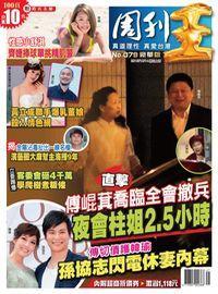 周刊王 2015/10/14 [第79期]:直擊 傅崐萁喬臨全會撤兵