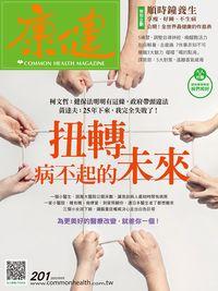 康健 [第201期]:扭轉 病不起的未來