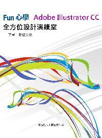 Fun 心學_Adobe Illustrator CC 全方位設計演練室