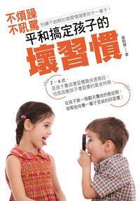 不煩躁、不吼罵, 和平搞定孩子的壞習慣:別讓不起眼的壞習慣傷害孩子一輩子!