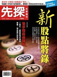 先探投資週刊 2015/10/24 [第1853期]:新股點將錄