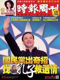 時報周刊 2015/10/23 [第1966期]:國民黨出奇招 找孔子救選情